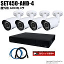 防犯カメラセット 監視カメラセット 224万画素 屋内/屋外 選べるAHDカメラ4台と4chデジタルレコーダーセット(2TB内蔵)