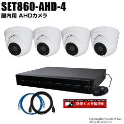 防犯カメラセット 210万画素 屋内 AHDドームカメラ4台と8chデジタルレコーダーセット(2TB内蔵)【SET860-AHD-4】