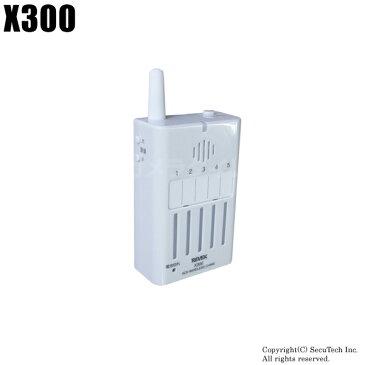 【X300】 5ch携帯受信チャイム 携帯受信機