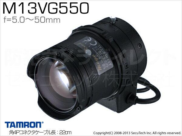 【M13VG550】タムロン製 メガピクセル対応バリフォーカルレンズ(f=5〜50mm)【RCP】