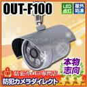 防犯カメラ ダミー【OUT-F100】 LED点灯 光センサ...