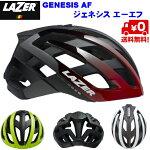 ★キャッシュレスで5%還元★LAZERレイザーヘルメットGENESISAFジェネシスJCF公認かっこいいヘルメット正規代理店自転車用ヘルメットレーザー