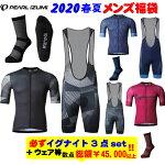 2020メンズ春夏福袋PEARLIZUMI(パールイズミ)かっこいいサイクルウェア男性用半袖ジャージビブパンツロングソックスセット総額¥45,000以上店頭受取対応キャッシュレスで5%還元