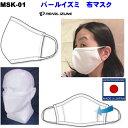 PEARL IZUMI(パールイズミ)MSK-01 日本製 布マスク 飛沫防止 サラサラ 洗えるマスク すずしい 大きめ ポリエステル 夏用マスク キャッシュレスで5%還元