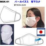 『在庫有り』PEARLIZUMI(パールイズミ)MSK-01布マスク飛沫感染防止サラサラ洗えるマスクすずしい大きめポリエステルキャッシュレスで5%還元