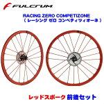 FULCRUM(フルクラム)RACINGZEROCOMPETIZONE(レーシングゼロコンペティツィオーネ)カスタムレッドスポーク2WAY-FIT(ツーウェイフィット)シマノHG前後セットロードバイクホイール日本限定送料無料