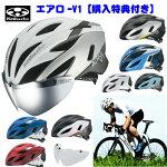 OGKKABUTOヘルメットAERO-V1【ご購入特典:AR-3シールド付】車連公認エアロヘルメットシールド