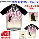 S621-Bプリントジャージ12)桜と猫