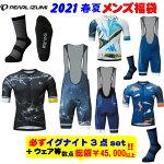 2020メンズ春夏福袋PEARLIZUMI(パールイズミ)かっこいいサイクルウェア男性用半袖ジャージビブパンツロングソックスセット総額¥45,000以上店頭受取対応