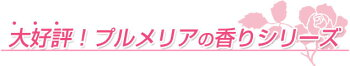 TrueLismアロマトリートメント(プルメリア220ml)