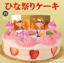 ひな祭りケーキ 6号 大阪ヨーグルトケーキ / 18cm ひ...