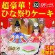 豪華人形 ひな祭りケーキ 6号 生クリーム / 18cm 送料無料 ひなケーキ 人気ひな祭…