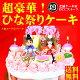 豪華雛人形 ひな祭りケーキ 6号 大阪ヨーグルトケーキ / 18cm 送料無料 ひなケーキ…