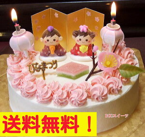 ひなケーキ!5 号(5切れ目安)老舗の手づくりフワフワスポンジケーキに香りのある濃厚な生クリ...