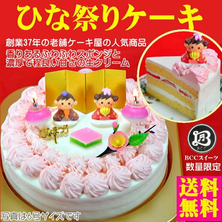 ひな祭りケーキ/生クリーム 5号ホール雛祭りケーキ ひなケーキ ひなまつりケーキ 初節句【送料無料】