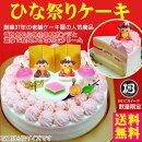 ひなケーキ生クリームケーキひな祭りケーキ