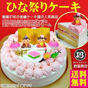 ◆ひな祭りケーキ【送料無料】生クリーム・6号ホール雛祭りケーキ ひなケーキ ひなまつりケーキ …