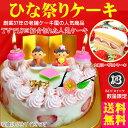 ひな祭りケーキ 5号 大阪ヨーグルトケーキ / 15cm ひ...