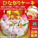 ひなケーキ大阪ヨーグルトケーキ5号