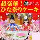 豪華人形 ひな祭りケーキ 6号 生クリーム / 18cm ひなケーキ 人気ひな祭りケーキ …