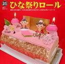 ひな祭りケーキ 苺と生クリームのロールケーキ/ 【このケーキは名入れできません名入