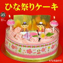 ひな祭りケーキ 6号 生クリーム / 18cm ひなケーキ ...