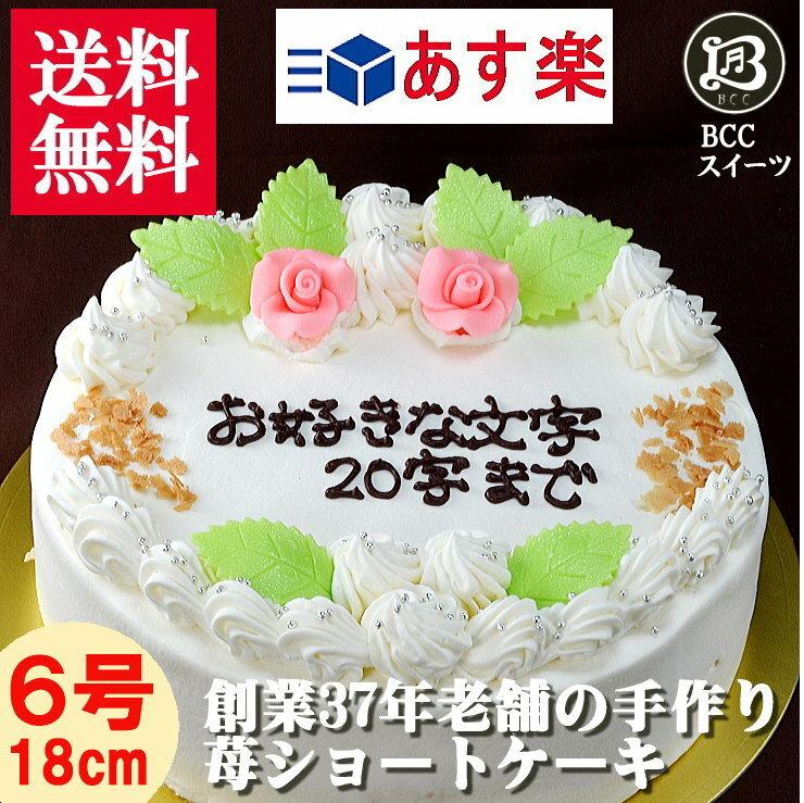 名入れ【花付デコ】生クリーム6号 18cm人気の 誕生日ケーキ バースデーケーキ 老舗の手作り 誕生日ケーキ 送料無料 の バースデーケーキ【】【バースデーケーキ】【誕生日ケーキ】【送料無料】