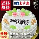 【誕生日ケーキ】【バースデーケーキ】メッセージ/花付/生クリームデコレーション/6号