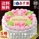 【誕生日ケーキ/バースデーケーキ】プレート付き/生クリームデコレーション/5号