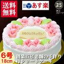 【誕生日ケーキ/バースデーケーキ】プレート付き/生クリームデコレーション/6号