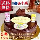 チョコケーキチョコレートケーキ