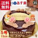 【誕生日ケーキ/バースデーケーキ】ザッハトルテ/チョコレートケーキ