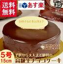 【ザッハトルテ/チョコレートケーキ/誕生日ケーキ/バースデーケーキ】ネームプレート付/老舗の贅沢なチョコレートケーキ/5号15cm(5切目安)