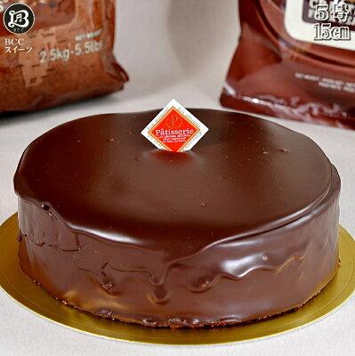 お中元 5号 ノーマル 生チョコ ザッハトルテ / 15cm チョコレートケーキ チョコケーキ 【このケーキは名入れできません名入れ希望は他のケーキをお選び下さい】あす楽 ケーキ プレゼント スイーツ...