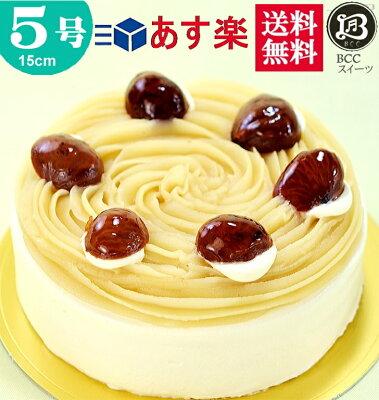 バースデーケーキ 5号 ノーマル モンブラン / 父の日 15cm 【このケーキは名入れできません名入れ希望は他のケーキをお選び下さい】送料無料 あす楽 ケーキ プレゼント スイーツ 即日発送 送料込...