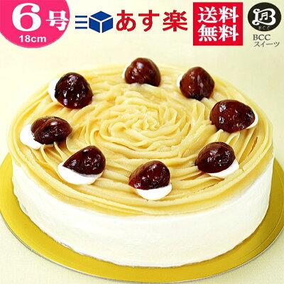 バースデーケーキ 6号 ノーマル モンブラン / 父の日 18cm 【このケーキは名入れできません名入れ希望は他のケーキをお選び下さい】送料無料 あす楽 ケーキ プレゼント スイーツ 即日発送 送料込...