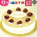 バースデーケーキ 誕生日ケーキ 6号 プレート付 モンブラン...
