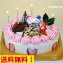 【送料無料】クリスマスケーキ2014 TVで紹介された大阪で36年人気の限定ケーキ!手作りクリスマ...