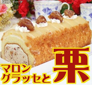 ロールケーキ ノーマル 栗 と マロングラッセ / 【このケーキは名入れできません名入れ希望は他のケーキをお選び下さい】人気ロールケーキ 約16.5cm 送料無料 あす楽 ケーキ プレゼント スイーツ 即日発送 送料込 送料込み