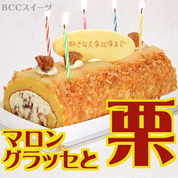 バースデーケーキ 誕生日ケーキ P付 栗とマロングラッセのロールケーキ/ 誕生日ケーキ ロールケーキ 約16.5cm 送料無料 あす楽 誕生日 バースデー 結婚記念日 ケーキ プレゼント スイーツ ギフト お菓子 子供 即日発送 送料込 送料込み 名入れ 名入 還暦祝い 1歳 1才