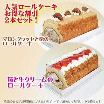 ロール 2本セット 苺と生クリーム 栗とマロングラッセ / ロールケーキ 【このケーキは名入れできません名入れ希望は他のケーキをお選び下さい】 人気ロールケーキ 約16.5cm 送料無料 あす楽 ケーキ プレゼント スイーツ 即日発送 送料込 送料込み ホワイトデー