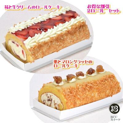 お中元 ロール 2本セット 苺と生クリーム 栗とマロングラッセ / ロールケーキ 【このケーキは名入れできません名入れ希望は他のケーキをお選び下さい】 人気ロールケーキ 約16.5cm 送料無料 あす...