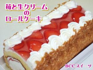イチゴ苺と生クリームの相性は抜群!特製スポンジとたっぷり生クリームのロールケーキ!宅配ケ...