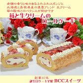 ロールケーキ 苺と生クリームのロールケーキ(プレート無しです。名入れ希望は他の商品を選びなおして下さい)【ロールケーキ】【送料無料】【あす楽】老舗の手作りロールケーキ