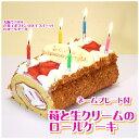 バースデーケーキ 誕生日ケーキ ロールケーキ プレート付 苺...