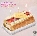 バースデーケーキ 誕生日ケーキ P付 苺と生クリームのロールケーキ/ 人気ロールケーキ 約16.5c