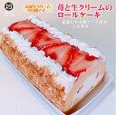 ノーマル苺と生クリームのロールケーキ/ 【このケーキは名入れできません名入れ希望は