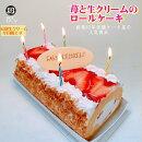 誕生日バースデーケーキ・ロールケーキ