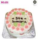 大きい ケーキ 7号 10人分 No151 生クリーム ウエディング 二次会 オーダー ウエデイング オーダー 大きいケーキ パーティー 送料無料 誕生日ケーキ バースデーケーキ 結婚記念日 プレゼント名入 還暦祝い フルーツケーキ