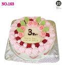 大きい ケーキ 7号 10人分 No163 ヨーグルトケーキ ウエディングケーキ 二次会 オーダー ウエデイング オーダー 大きいケーキ パーティー 送料無料 誕生日ケーキ バースデーケーキ 結婚記念日 プレゼント名入 還暦祝い フルーツケーキ